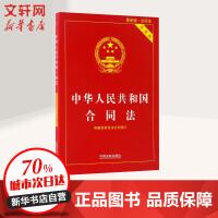 中华人民共和国合同法(实用版,近期新版) 中国法制出版社