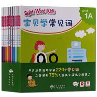 儿童英语词汇教学参考资料 Sight Word Kids 宝贝学常见词(Level 1A 1B 2A 2B 3A 3B