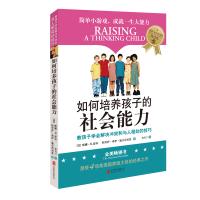 如何培养孩子的社会能力(Ⅱ) 联合天畅