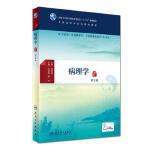 病理学(第2版/本科中医药类/配增值) 马跃荣、苏宁 人民卫生出版社