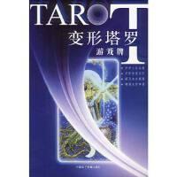 变形塔罗游戏牌 孟悦著 中国电子音像出版社