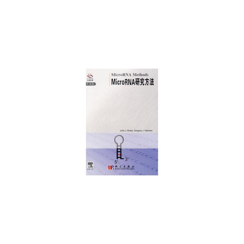 【新书店正版】MicroRNA研究方法(导读版),(美)罗西(Rossi,J.J.),科学出版社9787030214775 【新书店购书无忧有保障】有问题随时联系或咨询在线客服
