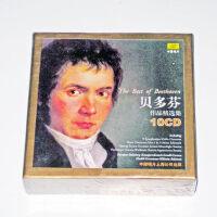 古典音乐 贝多芬作品精选集 全集10CD交响曲 钢琴协奏曲