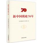 新中国税收70年 《新中国税收70年》编写组,编著,《新中国税收70年》编写组 编 中国税务出版社 9787567808