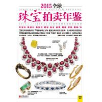 2015全球珠宝拍卖年鉴(薄本)(仅适用PC阅读)