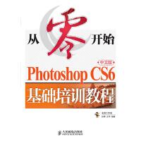 从零开始――PhotoshopCS6中文版基础培训教程
