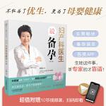妇产科医生说备孕 第二版(汉竹)