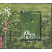 春野-班得瑞第3张新世纪专辑CD( 货号:2000018104521)