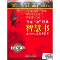 开车读经典-智慧书(2CD装)( 货号:2000019895695)