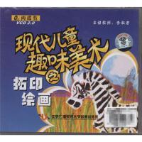 现代儿童趣味美术之拓印绘画(两碟装)VCD( 货号:20000132062132)