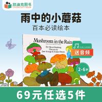 #凯迪克图书 英文原版绘本 百本必读 英文绘本 Mushroom in the Rain 雨中的蘑菇