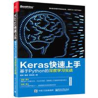 Keras快速上手 基于Python的深度学习实战 人工智能教程书籍 Keras编程框架指导教程 深度学习入门书籍