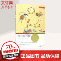 国际大奖小说 绿拇指男孩(升级版) 新蕾出版社(天津)有限公司