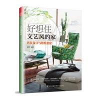 好想住文艺风的家:客厅设计与软装搭配 夏然 江苏科学技术出版社