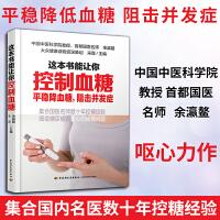 这本书能让你控制血糖控制血糖书糖尿病 书糖尿病的书糖尿病食物降血糖的食谱书糖尿病主食糖尿病食谱糖尿病书籍降血糖书籍养生