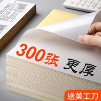 300张A4打印纸a4不干胶贴纸背胶固定资产标签贴不粘胶标签纸封条空白黄色可粘贴激光喷墨打印办公用品