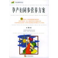 【二手8新正版】孕产妇同步营养方案 荫士安著 9787810603362 上海第二军医大学出版社