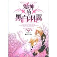 【二手8新正版】爱神的黑白羽翼 风千樱 9787806737811 花山文艺出版社