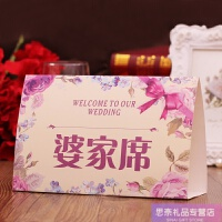 婚庆用品创意婚礼桌卡婚宴结婚席位卡签到台卡座位卡桌牌席桌卡