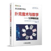 【新书店正版】扑克魔术与数学 52种新玩法 [美] 科尔姆.马尔卡希 机械工业出版社
