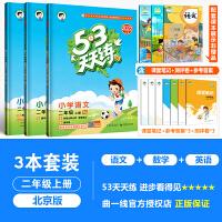 53天天练二年级上英语数学北京版+语文部编人教版 2021秋二年级上册五三同步训练