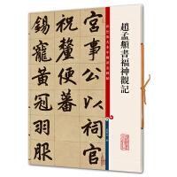 赵孟�\书福神观记(彩色放大本中国著名碑帖・第六集)