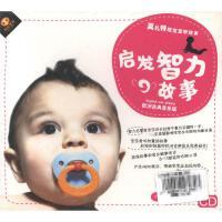 启发智力故事(CD)( 货号:101310007505)