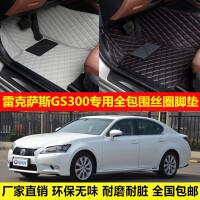雷克萨斯GS300车专用环保无味防水易洗超纤皮全包围丝圈汽车脚垫