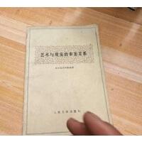 【二手书旧书9成新j】艺术与现实的审美关系,车尔尼雪夫斯基,人民文学出版社