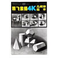 正版熊飞素描4k几何体临本 熊飞几何体三大面五大调单个组合石膏几何体范例临摹高艺联考美术书