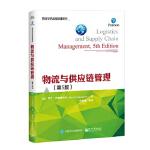 【正版现货】物流与供应链管理(第5版) (英)Martin Christopher(马丁・克里斯托弗) 9787121