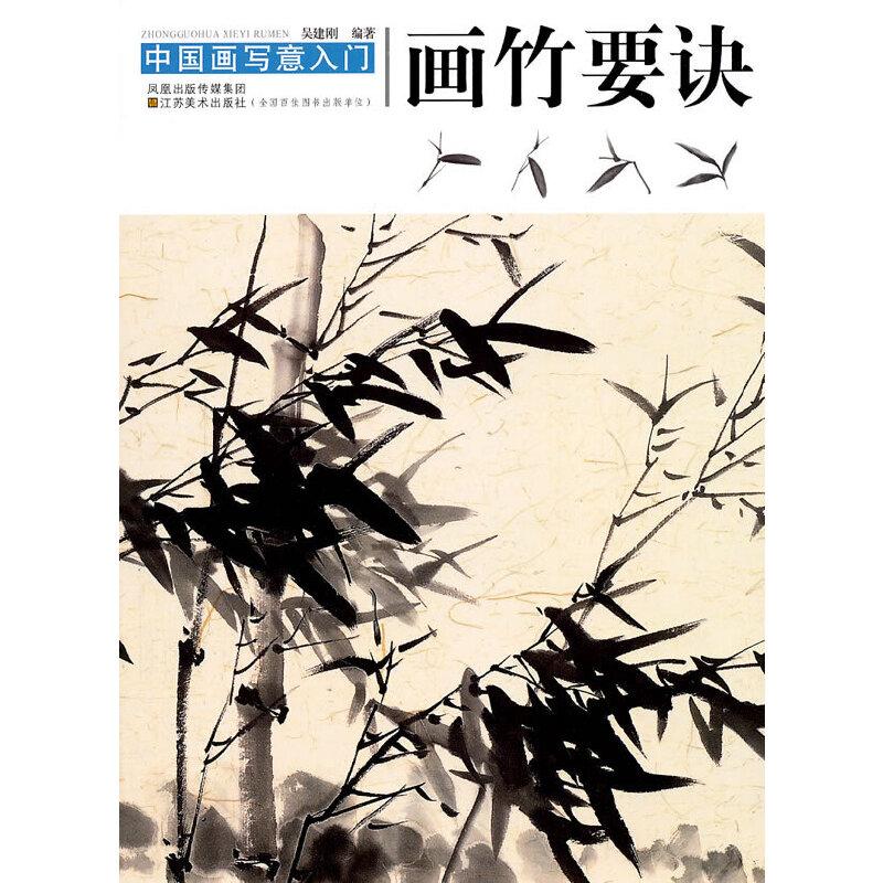 中国画写意入门—画竹要诀