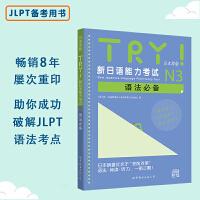 TRY!新日语能力考试N3语法必备