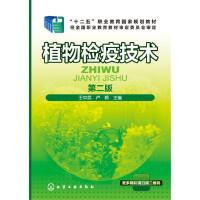 植物检疫技术(王中武)(第二版)