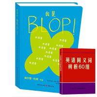 青豆童书馆 我是BLOP! 0-3-6岁儿童益智绘本 培养宝宝的艺术创意图画书 童书 精装图画书 欧美 畅销书籍