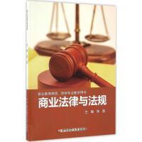 商业法律与法规 陈盈 主编