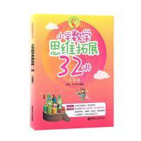 小学数学思维拓展32讲5年级 华东理工大学出版社