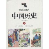 写给儿童的中国历史(3)东周・知心的朋友-东周・严厉的大教练 陈卫平