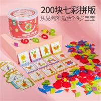 【支持礼品卡】创意七巧板智力拼图儿童桶装3岁幼儿园4-6岁女孩早教益智玩具w3j