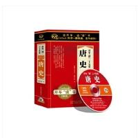 原装正版 车载CD 开车读二十五史系列 唐史 16CD MP3 16小时 有声读物 光盘