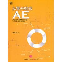 【二手旧书九成新】从零开始做AE广告客户代表职业手册 魏海涛 9787508631486 中信出版社