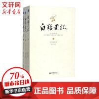 白话史记 新世界出版社