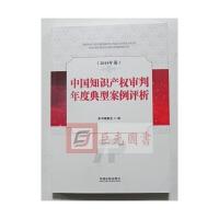 中国知识产权审判年度典型案例评析(2018年卷)中国法制出版社