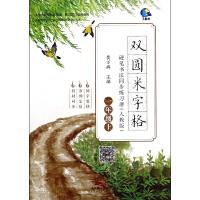 双圆米字格硬笔书法同步练习册(1上人教版)