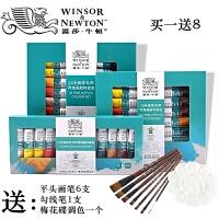 温莎牛顿画家用24色丙烯套装12/18色手绘墙绘纺织绘画颜料防水