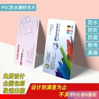 打印pvc名片定制设计制作二维码双面印刷订做个性创意商务防水uv透明磨砂塑料定做烫金广告卡片 pvc 其他