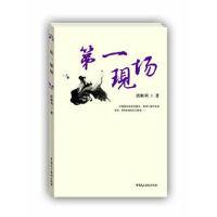 【新书店正版】第一现场,洪顺利,中国民主法制出版社9787516200599