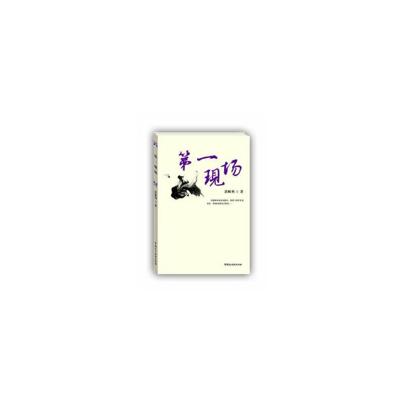 第一现场,洪顺利,中国民主法制出版社9787516200599 【新书店购书无忧有保障】有问题随时联系或咨询在线客服
