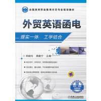 外贸英语函电(全国高等职业教育示范专业规划教材 )