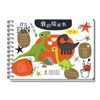 我的绘画书:恐龙
